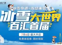 """冰雪奇遇·""""冻""""感来袭!百汇广场开业在即,首届冰雪节席卷涪陵...."""