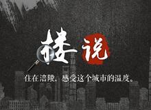【楼说】涪陵江南区迎23盘竞争,谁占据更多优质资源获得核心竞争力?