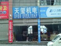 汽车客运东站旁门面出租