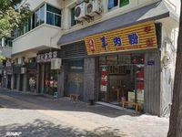 转让涪陵江东50平米2000元/月商铺