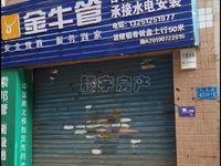 出售松翠路 私房48.77平米49.8万商铺