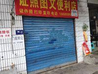 转让乌江新村带阁楼,21平米600元/月商铺,上龙湾卧龙居重客隆