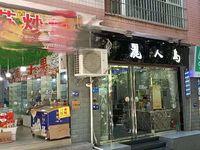出租步阳小区53平米2000元/月商铺